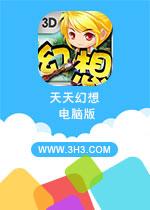 天天幻想电脑版PC安卓版v1.0.17