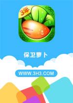 保卫萝卜电脑版PC安卓版v1.5.3