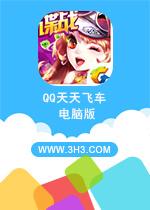 QQ天天飞车电脑版PC安卓破解版v2.19.10.551
