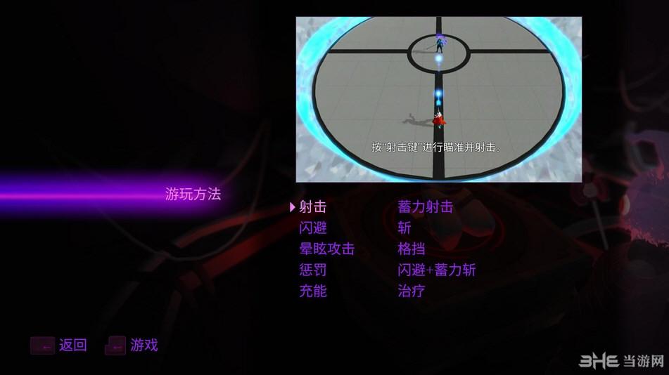 Furi轩辕汉化组汉化补丁截图2