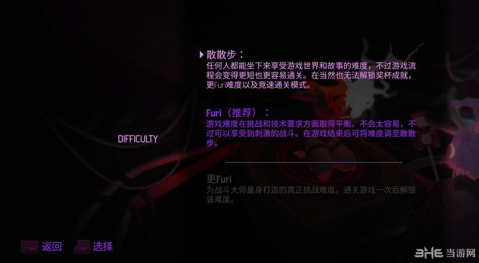Furi轩辕汉化组汉化补丁截图3