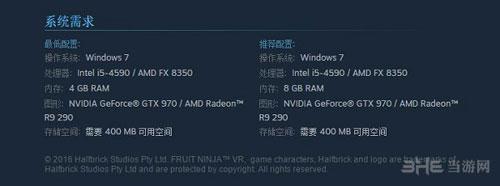 水果忍者VR配置要求1