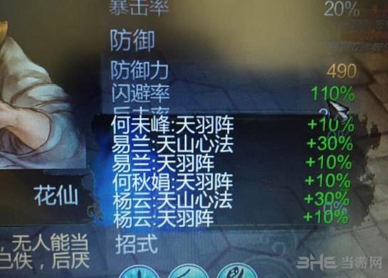侠客风云传无主角天王保卫战宗师难度玩法图文攻略6