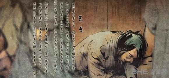 侠客风云传碧血丹心dlc天龙霸图全结局及开启条件说明6