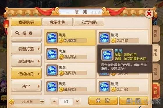 梦幻西游手游新增内丹详细介绍 6颗新内丹用途说明4