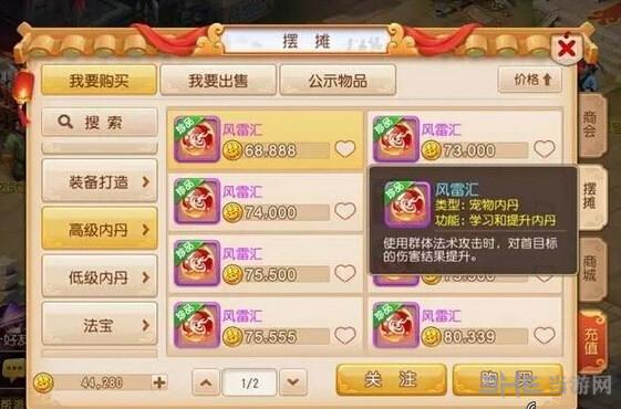 梦幻西游手游新增内丹详细介绍 6颗新内丹用途说明2