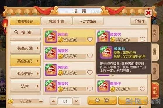 梦幻西游手游新增内丹详细介绍 6颗新内丹用途说明1
