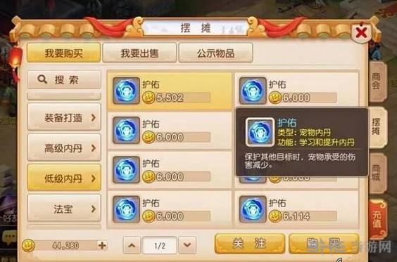 梦幻西游手游新增内丹详细介绍 6颗新内丹用途说明6