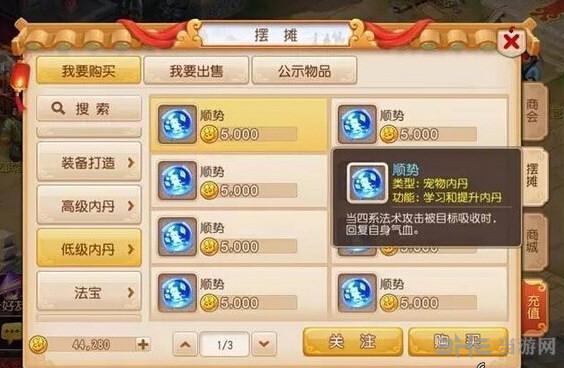 梦幻西游手游新增内丹详细介绍 6颗新内丹用途说明5