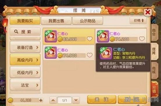 梦幻西游手游新增内丹详细介绍 6颗新内丹用途说明3