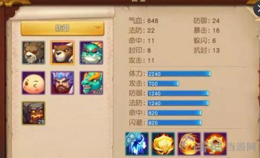 梦幻西游无双版召唤兽黑熊精属性解说 黑熊精怎么样1