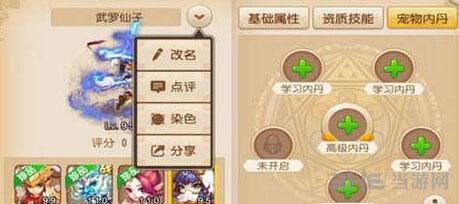 梦幻西游手游武罗仙子搭配哪些内丹比较好1