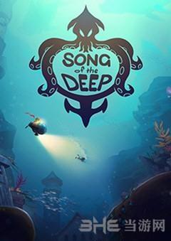 深海之歌封面