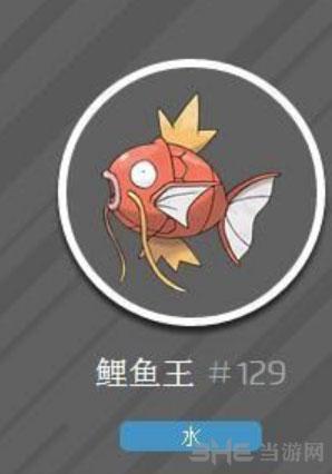 《精灵宝可梦GO》鲤鱼王厉害吗1