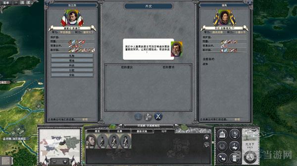 全面战争;欧陆之战截图4