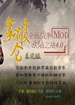 全面战争;欧陆之战中文mod版4.0