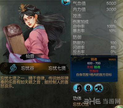 侠客风云传新版攻略仙音图文说明2