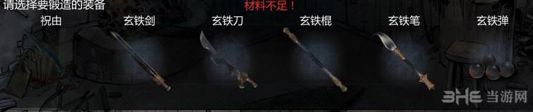 侠客风云传新版攻略仙音图文说明12