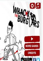 暴打盗贼(Whack the Burglars)硬盘版