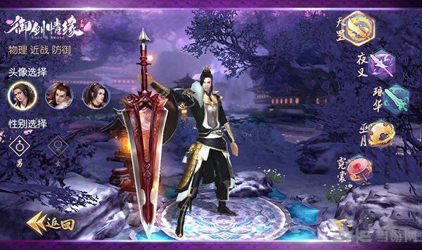 《御剑情缘》非RMB玩家最合适什么门派2
