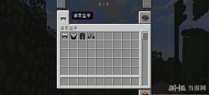 我的世界1.7.2凋灵盔甲MOD截图0