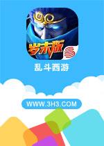乱斗西游电脑版官方中文安卓版v1.0.21