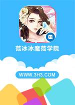 范冰冰魔范学院电脑版安卓中文版v1.2.1.7