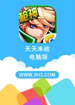天天来战电脑版PC微信破解版v1.2.18