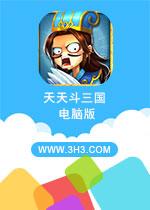 天天斗三国电脑版PC微信破解版v1.21