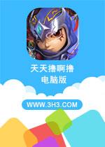 天天撸啊撸电脑版中文版v1.4.1