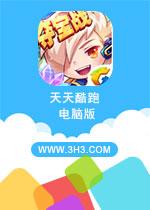 天天酷跑��X版最新PC微信破解版v1.0.42.0