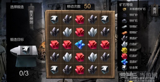 侠客风云传新版傲天神剑bug点说明 怎么打造傲天神剑1