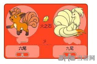 精灵宝可梦GO六尾5