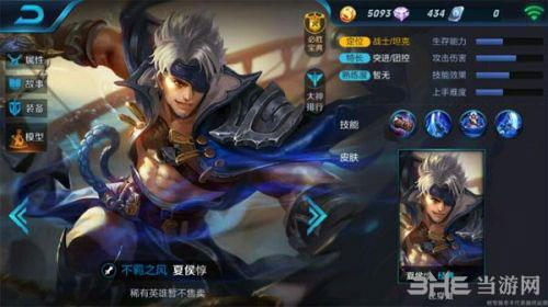 王者荣耀新英雄夏侯惇图片