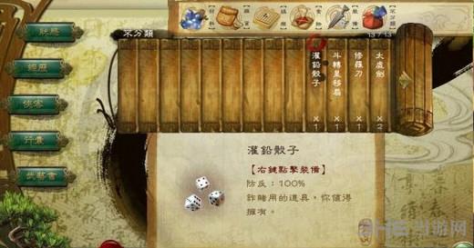 侠客风云传1.0.2.8版神器灌铅骰子使用说明1