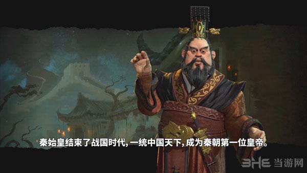 文明6中国领袖1