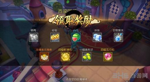 梦幻西游无双版暑假活动截图5