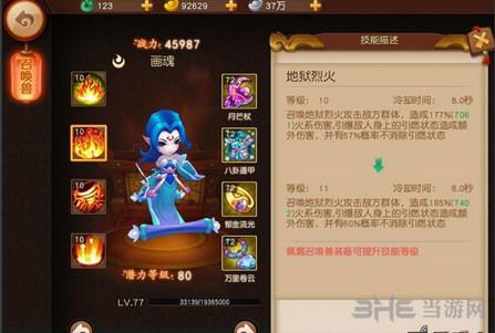 梦幻西游无双版截图3
