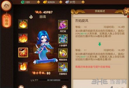 梦幻西游无双版截图4