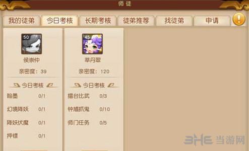 梦幻西游无双版截图2