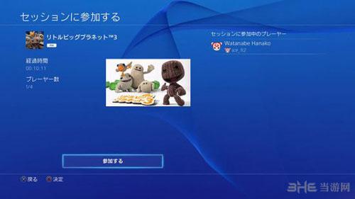 PS4系统界面截图1