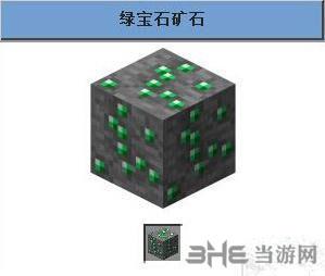 我的世界绿宝石图片1