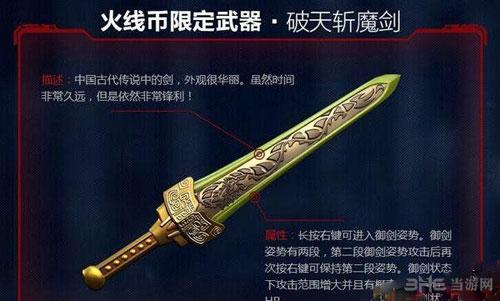 CF火线币限定武器破天斩魔剑图片1