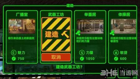 辐射避难所武器工坊1