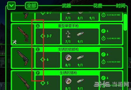 辐射避难所武器属性1