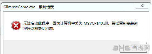 少数幸运儿丢失msvcp140.dll1