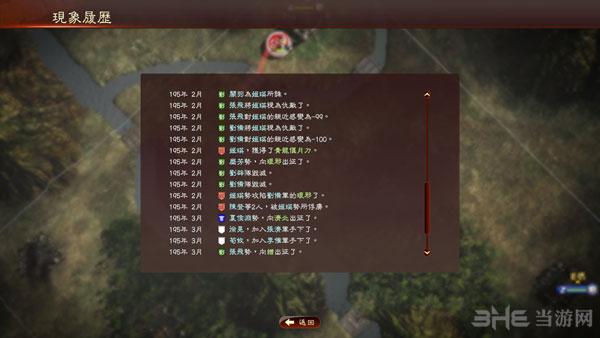 三国志13防仇敌冲脸方法1