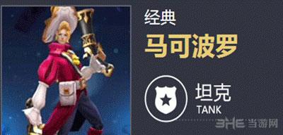 王者荣耀马可波罗图片1