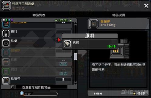 星界边境钢制盔甲制作配图2