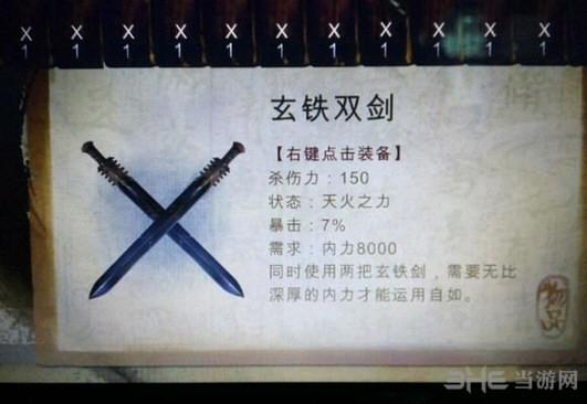 侠客风云传全部双武武器获得详解 双武武器一览介绍 4